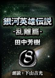 銀河英雄伝説-8-乱離篇(著:田中芳樹/朗読:下山吉光)