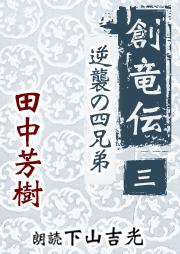創竜伝3 逆襲の四兄弟(著:田中芳樹/朗読:下山吉光)