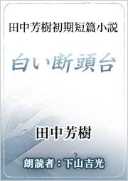 白い断頭台(著:田中芳樹/朗読:下山吉光)