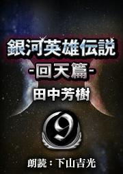 銀河英雄伝説-9-回天篇(著:田中芳樹/朗読:下山吉光)