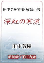 深紅の寒流(著:田中芳樹/朗読:下山吉光)