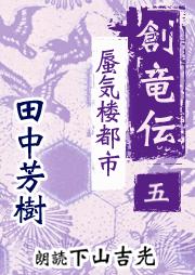 創竜伝5 蜃気楼都市(著:田中芳樹/朗読:下山吉光)