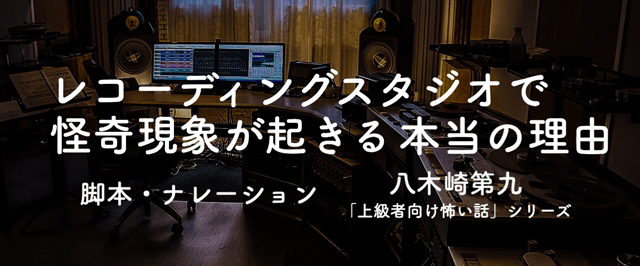 レコーディングスタジオで怪奇現象が起きる本当の理由