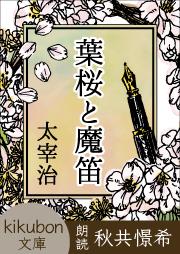 秋共憬希朗読一覧 | kikubon(キ...